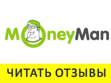 Отзывы MONEYMAN