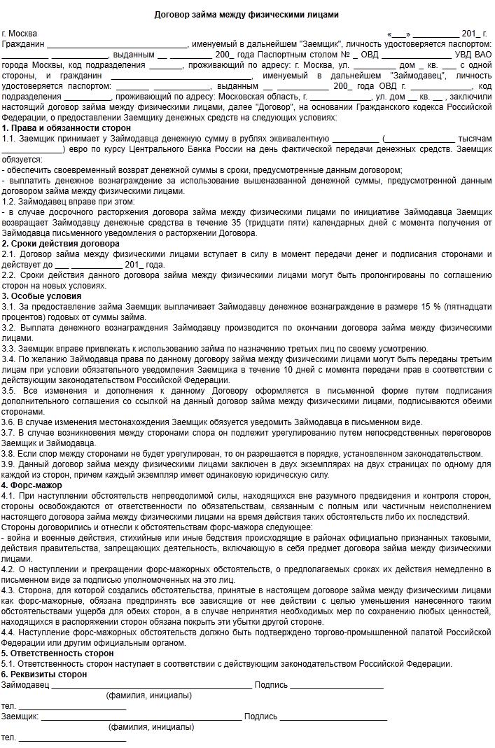 Взять деньги в долг на карту в Украине