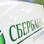 Рефинансирование потребительских кредитов в Сбербанке