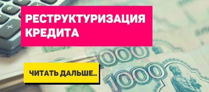Редактировать Реструктуризация долга по кредиту в Сбербанке