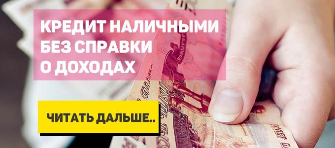 kredit nalichnimi bez spravki o dohodah