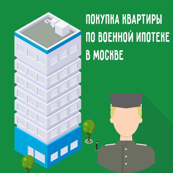 Как купить квартиру по военной ипотеке в Москве