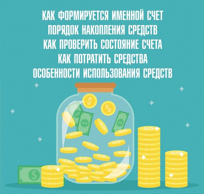 накопление средств