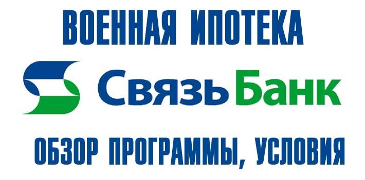 условия военной ипотеки в Связь Банке