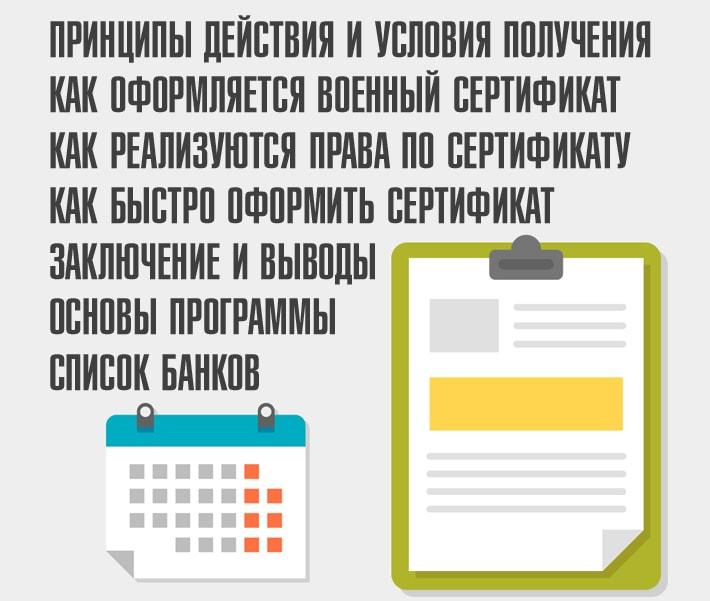 Процесс оформления и сумма военного сертификата в 2017 году