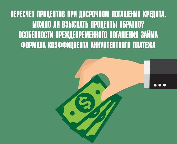 Микрозаймы в Москве без проверки кредитной