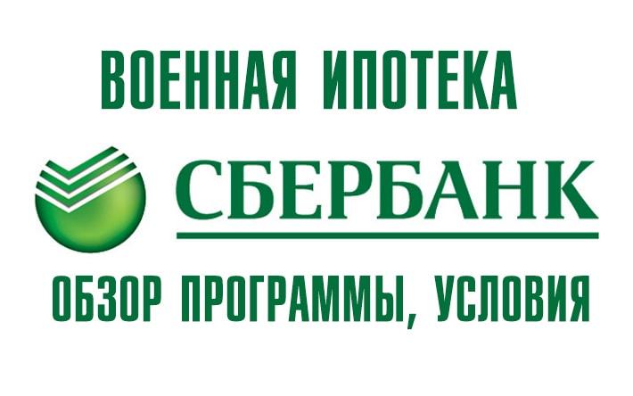 условия ипотеки для военных в Сбербанке.