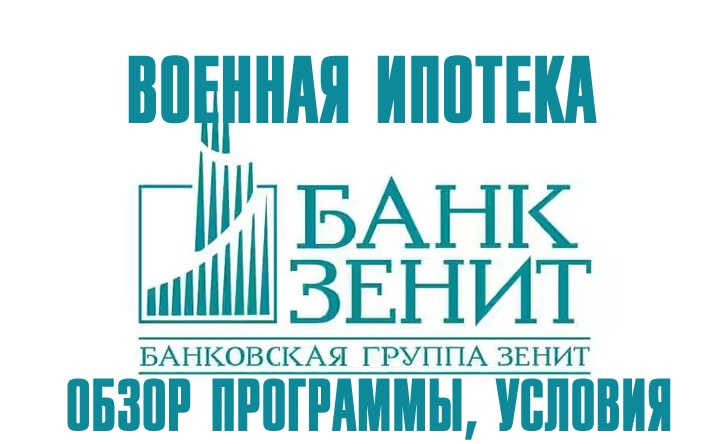 программа банка Зенит в 2017 году