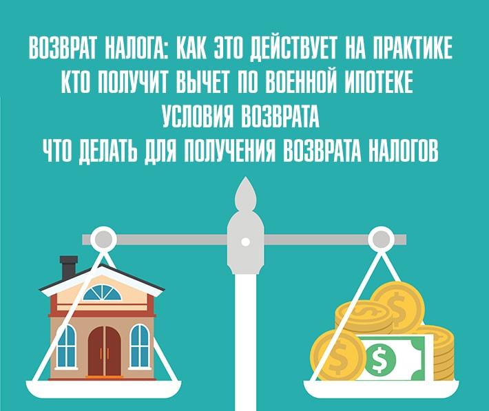 налоговая декларация для получения налогового вычета за ипотеку ним появилась