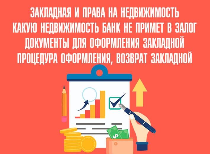 Закладная по ипотеке - процесс оформления и регистрация