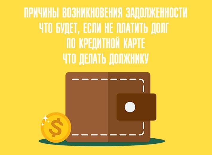 советы заемщикам