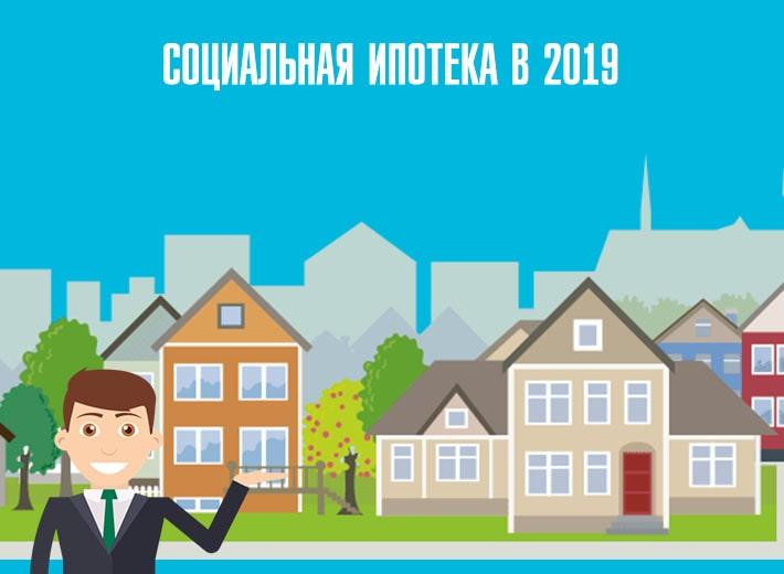 Socialnaia ipoteka v 2019 big-min