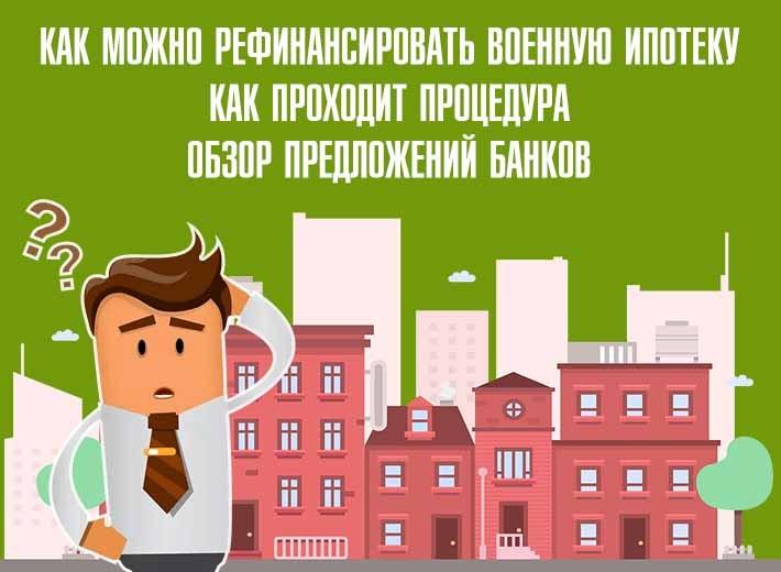 banki s refinansirovaniem voennoi ipoteki text-min
