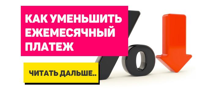 http://infozaimi.ru/restrukturizaciya-dolga-po-kreditu-v-sberbanke/