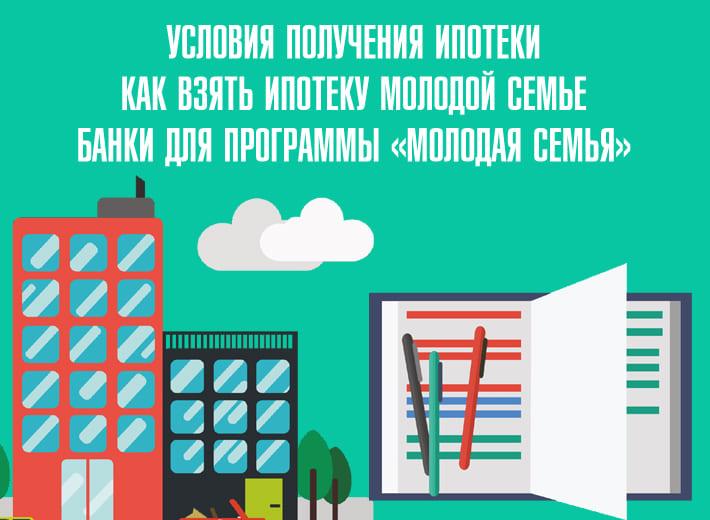 Изображение - Особенности ипотеки для молодой семьи в 2019 году, условия получения uslovia-polucenia-ipoteki