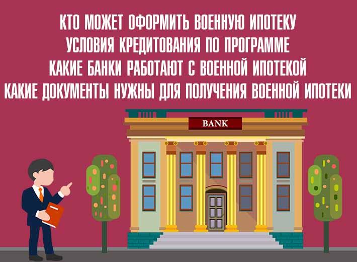 Изображение - Какие документы нужны для военной ипотеки в 2019 году banki-rabotaushie-po-programme-voennaia-ipoteka-text-min
