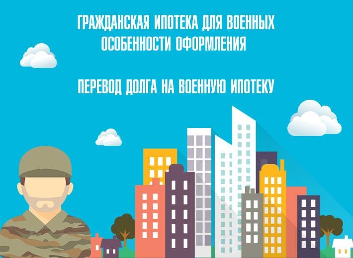 Изображение - Преимущества гражданской ипотеки для военнослужащих grajfanskaia-ipoteka-voennih-text-min