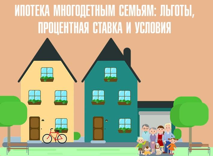 Изображение - Порядок оформления многодетной семьей ипотеки ipoteka-mnogodenym-min